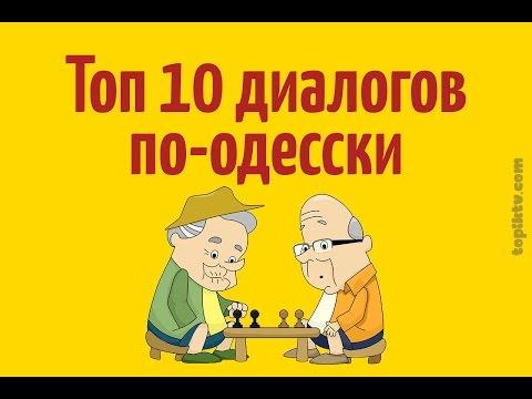 Топ 10 диалогов по-одесски (чисто одесский юмор)