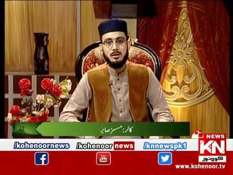 Istakhara 27 January 2019 | Kohenoor News Pakistan