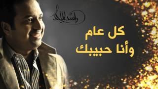 اغاني حصرية راشد الماجد - كل عام و أنا حبيبك (النسخة الأصلية) | 2009 تحميل MP3