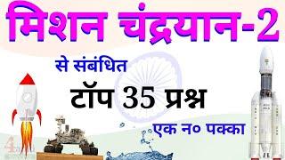 Chandrayaan 2 Important Questions | मिशन चंद्रयान-2 महत्वपूर्ण प्रश्न | Current Affairs 2019