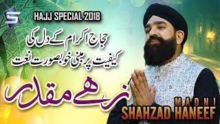 Shahzad Hanif Madni New Hajj Naat 2018 - Zahe Muqaddar Huzoor-e-haq Se - R&R By Studio5
