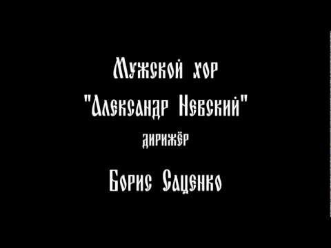 С.Трубачёв. Молитва свт. Иоасафа Белгородского