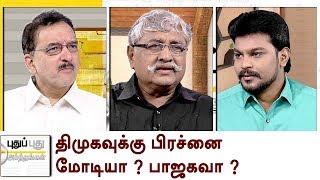 Puthu Puthu Arthangal: திமுகவுக்கு பிரச்னை மோடியா ? பாஜகவா ? | 13/01/2019 | #DMK #BJP #NarendraModi