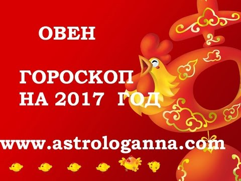 Гороскоп на 2017 год водолей женщина на февраль