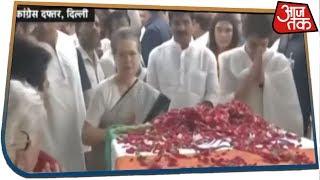 कांग्रेस मुख्यालय में Sheila Dikshit का पार्थिव शरीर, Manmohan, Sonia और Priyanka ने दी श्रद्धांजलि