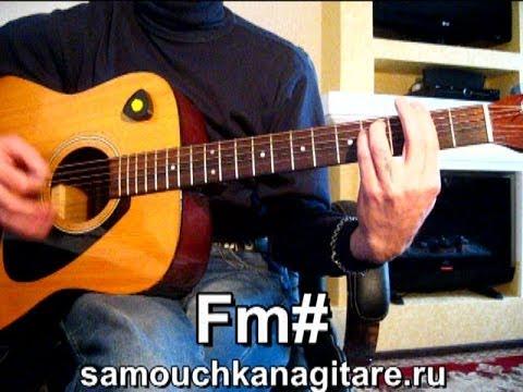 Владимир Кузьмин - Пять минут от дома твоего Тональность ( Fm # ) Как играть на гитаре