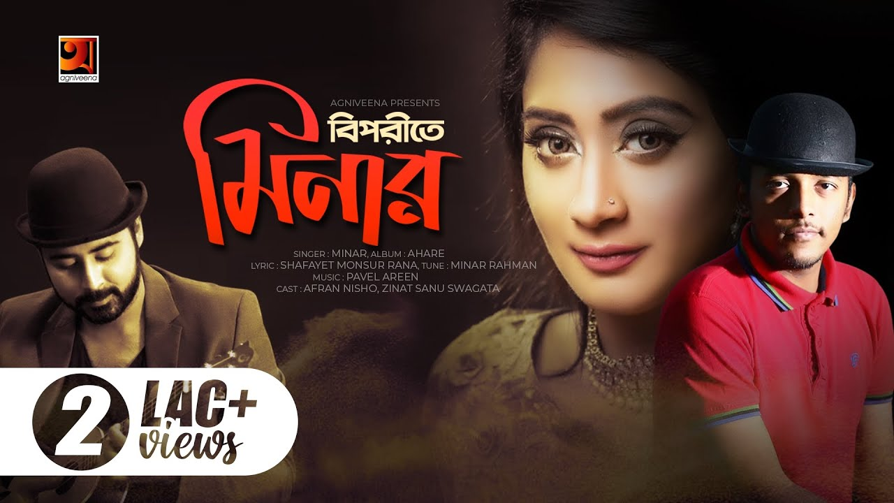 Biporite Lyrics (বিপরীতে) - Minar Rahman Bangla Song Lyrics