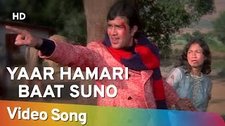 Yaar Humari Baat Suno | Rajesh Khanna | Roti | Laxmikant