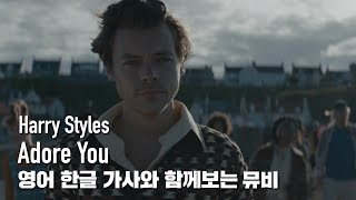 [한글자막뮤비] Harry Styles   Adore You