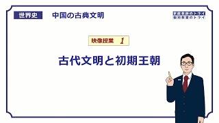 世界史古代中国秦・漢1古代文明17分
