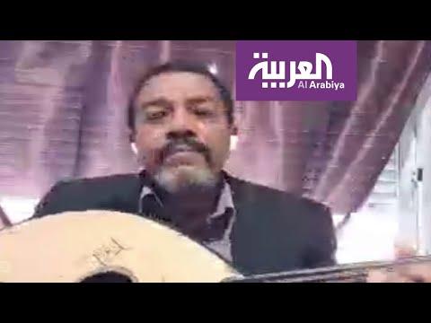 العرب اليوم - شاهد: فنان سوداني يتحدث عن الحياة تحت الحجر الصحي بسبب