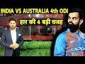 INDIA LOSE MOHALI: 4 Reasons why Team India lost the 4th ODI against Australia   Vikrant Gupta