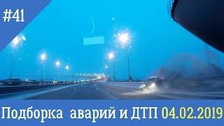 Подборка аварий и ДТП на видеорегистратор за 4 февраля 2019