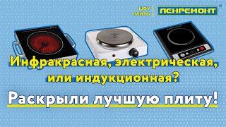 """Инфракрасная электроплита First FA 5096-1 от компании Компания """"TECHNOVA"""" - видео"""