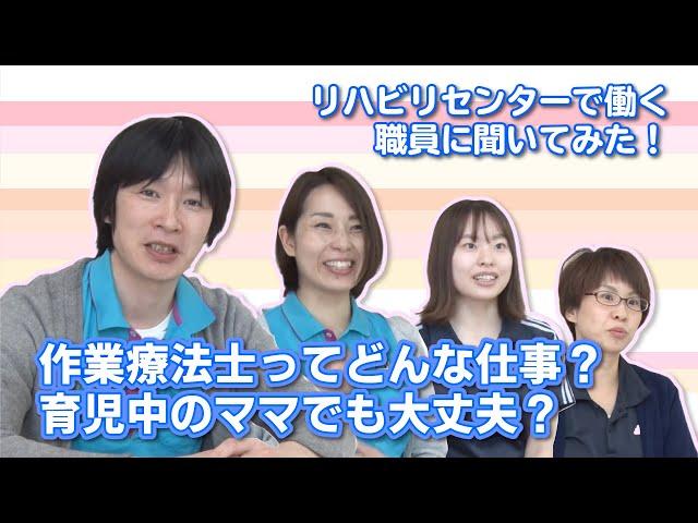 Suzuki Medical Group 鈴木内科医院  採用案内動画(リハビリセンター編)