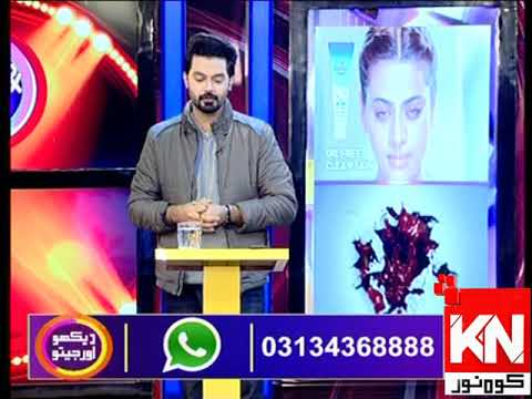 Watch & Win 29 November 2019 | Kohenoor News Pakistan
