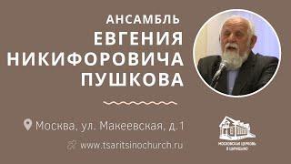 Ансамбль Евгения Никифоровича Пушкова в Московской церкви в Царицыно (Июнь 2017)