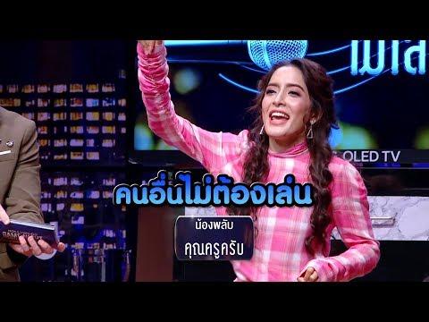 เล่นกันอยู่สองคน  | HOLLYWOOD GAME NIGHT THAILAND SS2 | 22 ก.ย. 61