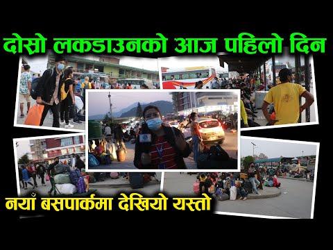 Lockdown को पहिलो दिन काठमाडौँमा कडाइ, सर्वसाधरण बाटोमै परे अलपत्र || Kathmandu Lockdown Report