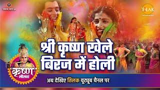 श्री कृष्ण लीला | श्री कृष्ण खेले बिरज में होली - Download this Video in MP3, M4A, WEBM, MP4, 3GP