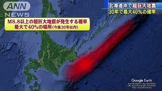 北海道沖で超巨大地震の可能性「30年以内確率40%」17/12/19