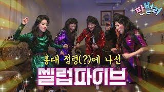VIVO TV 판벌려 <셀럽파이브> 홍대