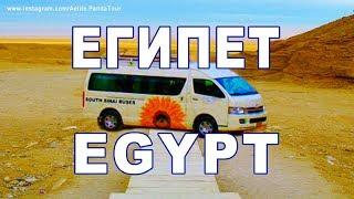 БЕСПЛАТНЫЙ трансфер. АЭРОПОРТ ОТЕЛЬ. Coral beach resort. Sharm el sheikh. Dahab Regina Nuweiba. Редж