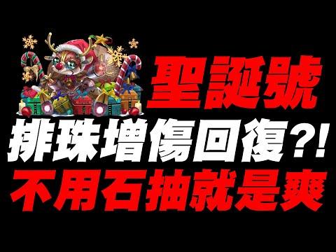 聖誕精闢分析!!!