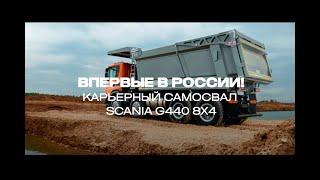 Карьерный самосвал Scania G440 8x4 видеообзор