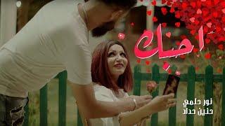 تحميل اغاني نور حلمي و حنين حداد - احبك ( فديو كليب حصريا ) | 2018 MP3