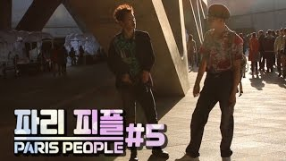 [ESteem TV] 정혁, 윤정재의 파리피플 - #5 최종화