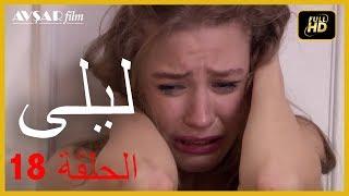 تحميل اغاني المسلسل التركي ليلى الحلقة 18 MP3
