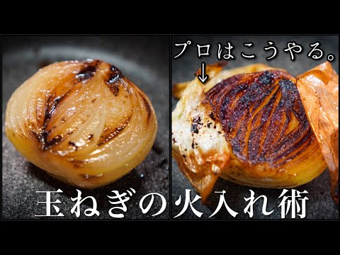 , title : '【シェフの技】プロはここが違う<甘みを最大限に引き出す>玉ねぎの調理法