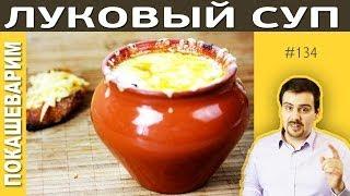 #134 ФРАНЦУЗСКИЙ ЛУКОВЫЙ СУП (soupe à l