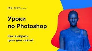 Как выбрать цвет для сайта? Уроки по Photoshop [Moscow Digital Academy]