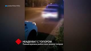 Ночью пьяный водитель разбил свою машину топором