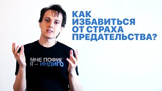 Страх предательства — Александр Меньшиков