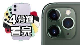 4分鐘精華Apple iPhone 11發佈會📱 iPhone 11 Pro   iPhone 11 Pro Max