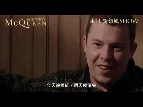 英倫壞男孩: McQUEEN電影海報