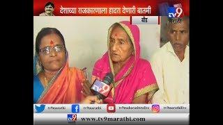 ईव्हीएमने घेतला मुंडेंचा जीव? गोपीनाथ मुंडेंची बहीण tv9वर Exclusive-TV9