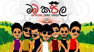 Mama Kapila (මම කපිල ) Yaka Crew (Official Lyric Video)