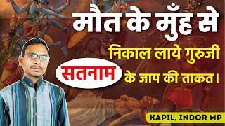 Kapil, Indor MP
