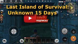 Last Island of Survival: Unknown 15 Days Нупаси рвутся к власти