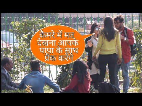 Camera Me Mat Dekhna Prank On Cute Parents With His Daughter By Basant Jangra In Delhi