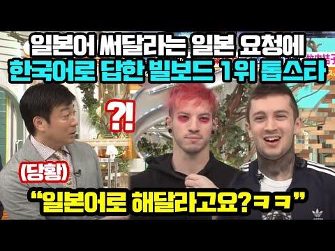 [유튜브] 일본어 써달라는 일본 요청에 한국어로 답해버린 빌보드 1위 톱스타ㅋㅋ