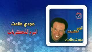 اغاني حصرية مجدى طلعت - ألبوم الذكريات | Magdy Talaat - Album El Zekrayat تحميل MP3