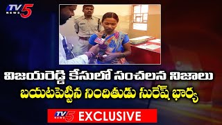 LIVE : ఆ భూమి గురించి కూడా నా భర్తకు తెలియదు | Suresh Wife Shocking Details