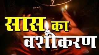 सास को वश में रखने के वशीकरण टोटके  || chamatkari samadhan