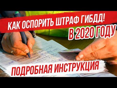 Как оспорить штраф ГИБДД в 2020 году? Полная инструкция действий. ПДД.