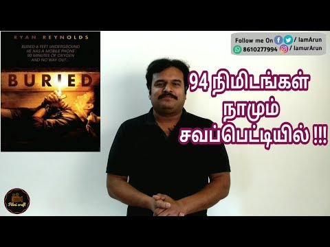 Buried (2010) Spanish Thriller Movie Review in Tamil by Filmi craft